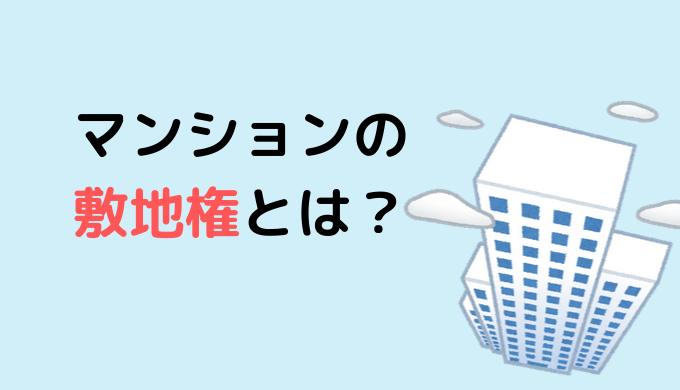 マンションの 敷地権とは?