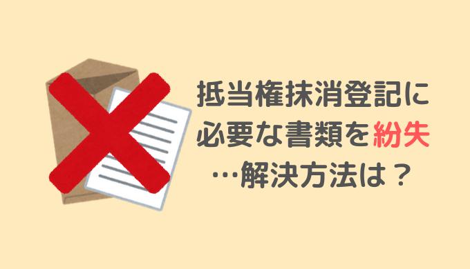 抵当権抹消登記に 必要な書類を紛失 …解決方法は?