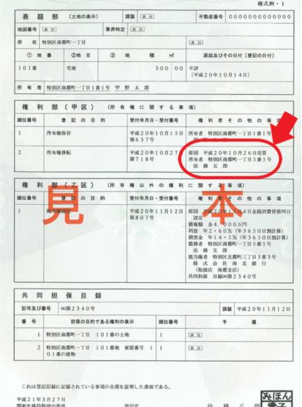 登記事項証明書から登記上の住所を確認